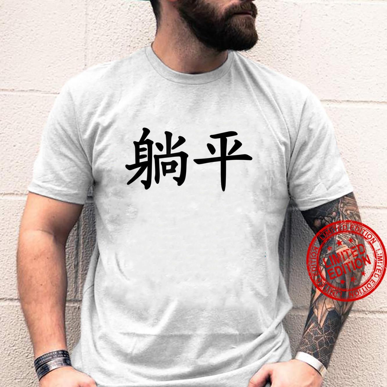 Tang ping ?? chinese calligraphy lying flat Shirt
