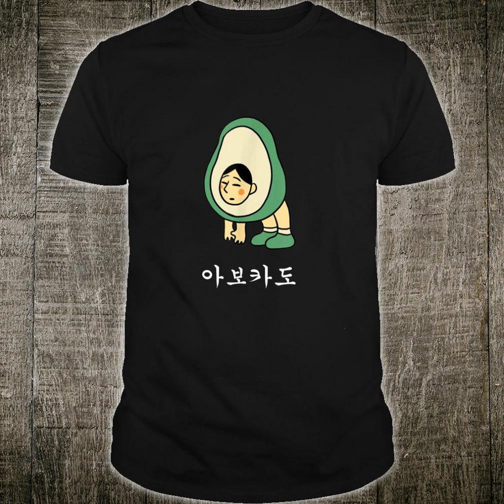 Korean Alphabet Hangul Shirt Avocado Shirt